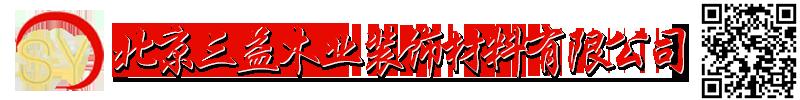北京三益木业装饰材料有限公司