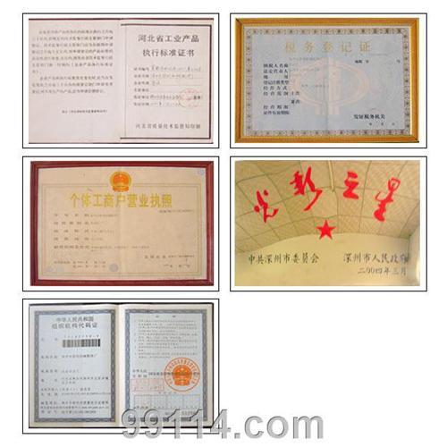 资质证书.