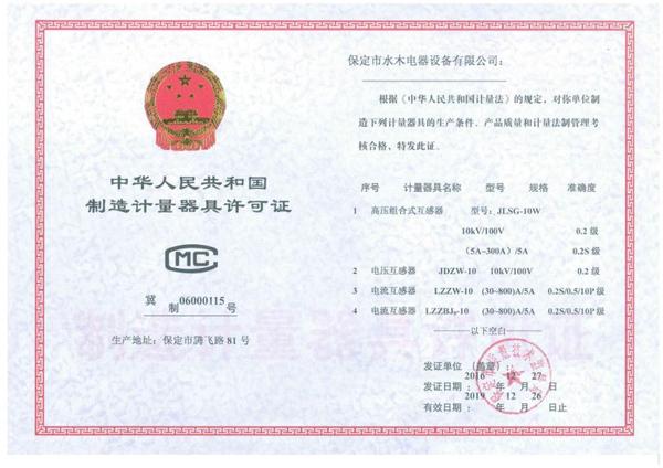 2017計量許可證