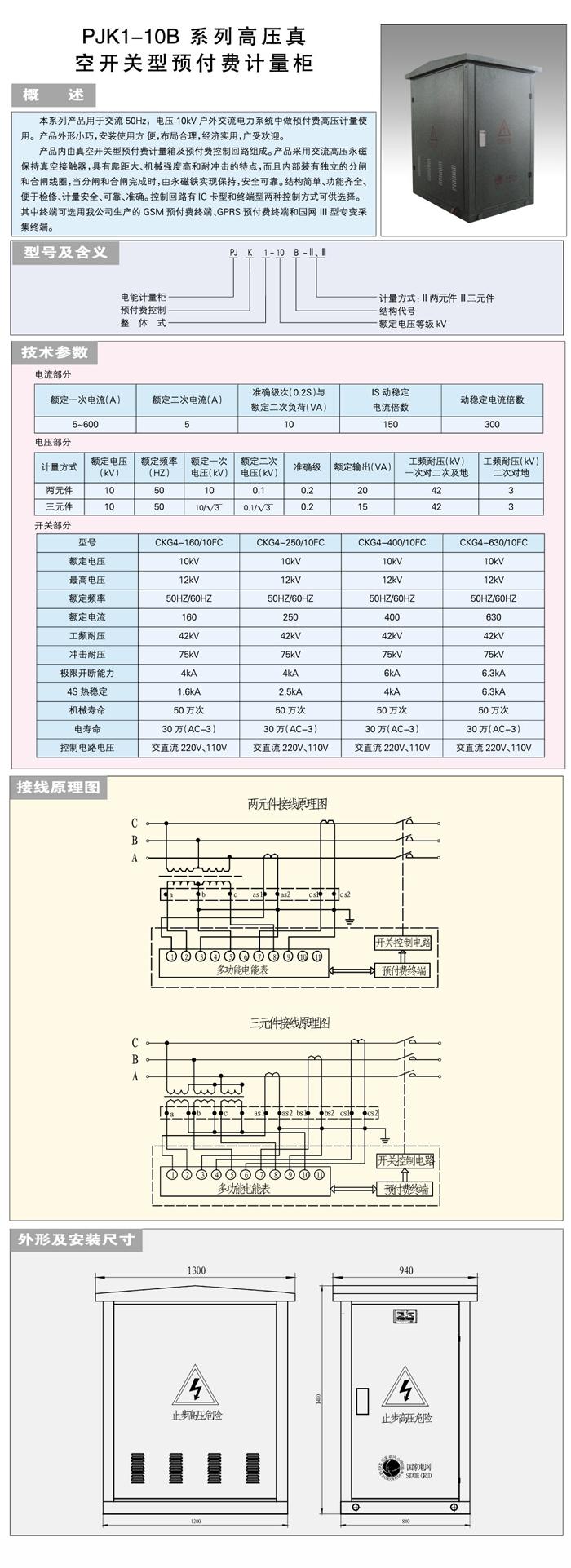 PJK1-10B系列高压真空开关型预付费计量柜-.jpg