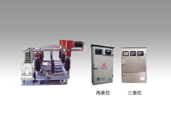 35kv帶真空隔離式負荷開關型預付費高壓計量裝置