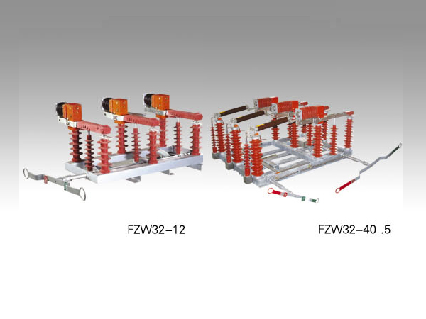 FZW32-12、40.5 T630-20型戶外高壓隔離真空負荷開關