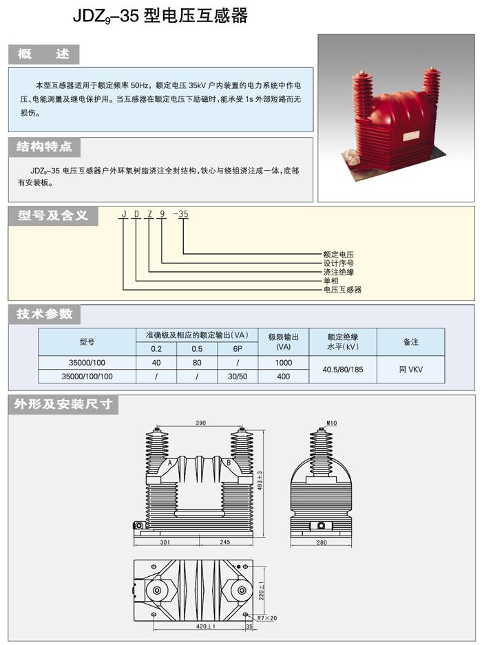 35kv電壓互感器-.jpg