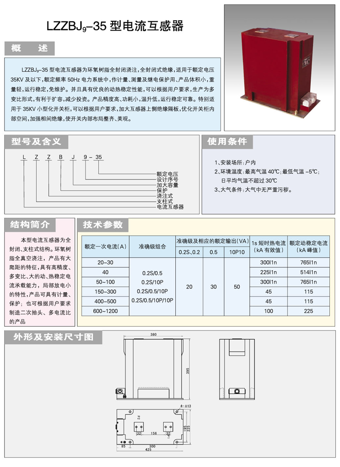 35kv支柱式電流互感器1-.jpg