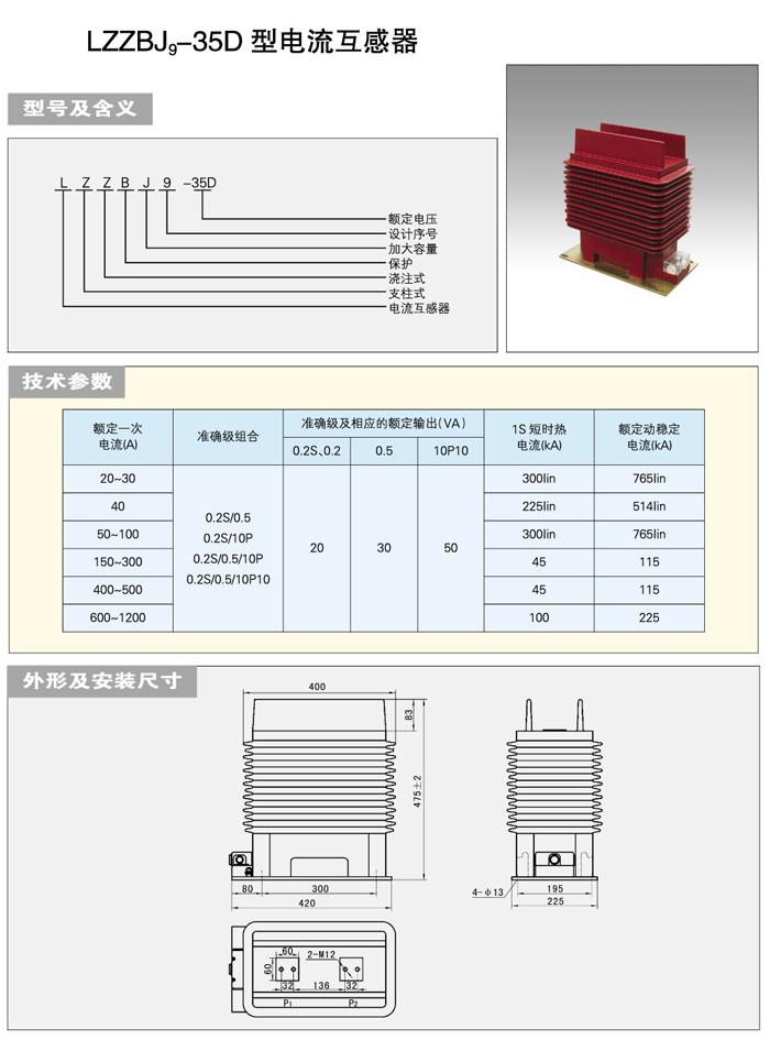 35kv支柱式电流互感器2-.jpg