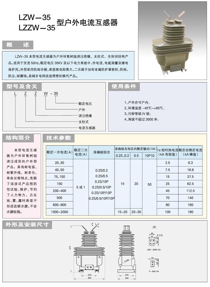 35kv支柱式電流互感器-.jpg