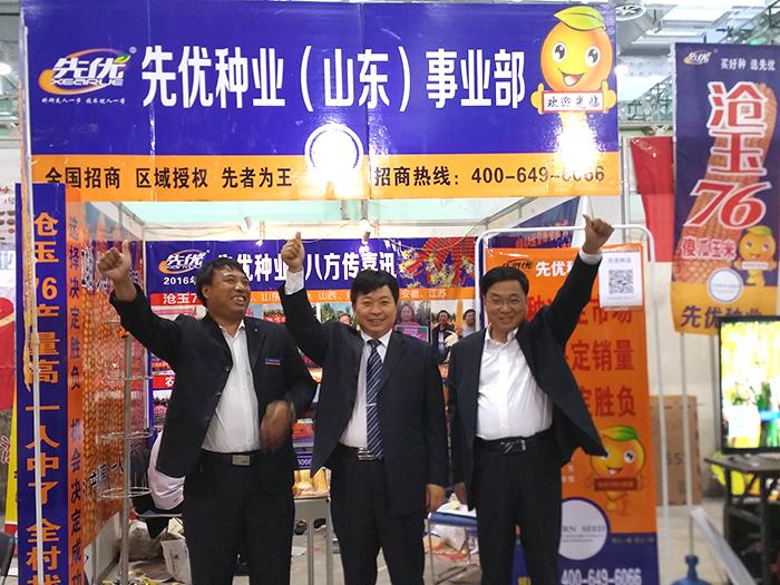 全国招商会议 (4)