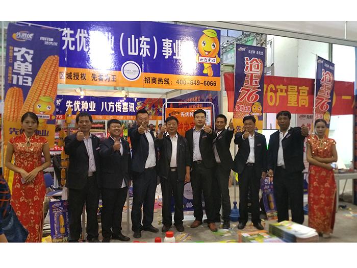 全国招商会议 (6)