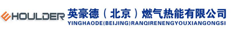 英豪德(北京)燃气热能有限公司
