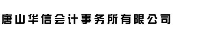 唐山市华信会计师事务所有限公司