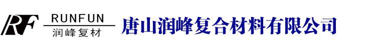 唐山润峰复合材料有限公司