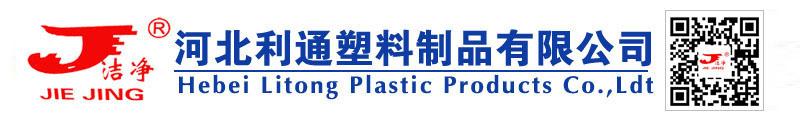 河北利通塑料制品有限公司