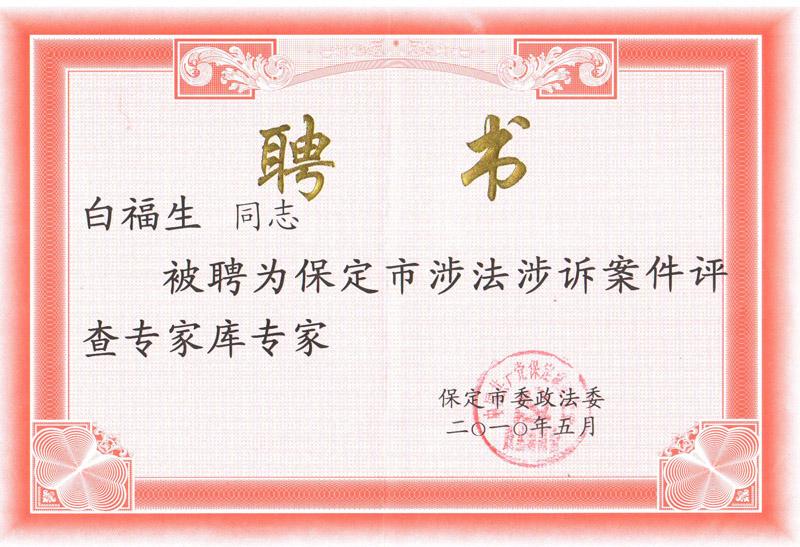 白福生荣誉证书