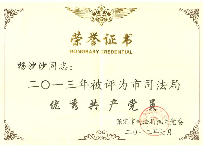 杨沙沙荣誉证书