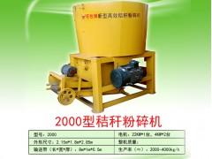 2000型秸秆粉碎机
