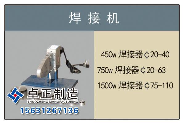 焊接机副本.jpg
