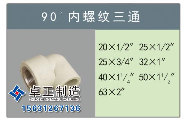 90度内螺纹三通副本.jpg