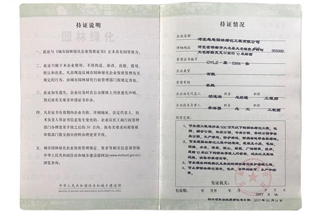城市园林绿化企业资质证书 (2)