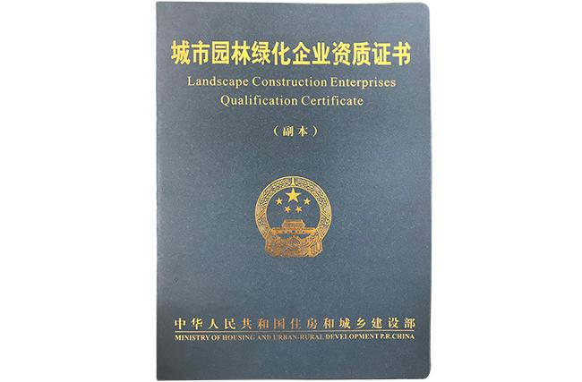 城市园林绿化企业资质证书 (1)