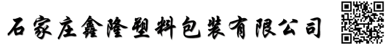 石家莊鑫隆塑料包裝有限公司