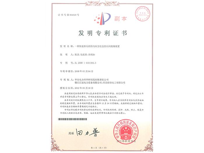 一種快速積污的防污閃方法及防污閃絕緣裝置發明專利證書1