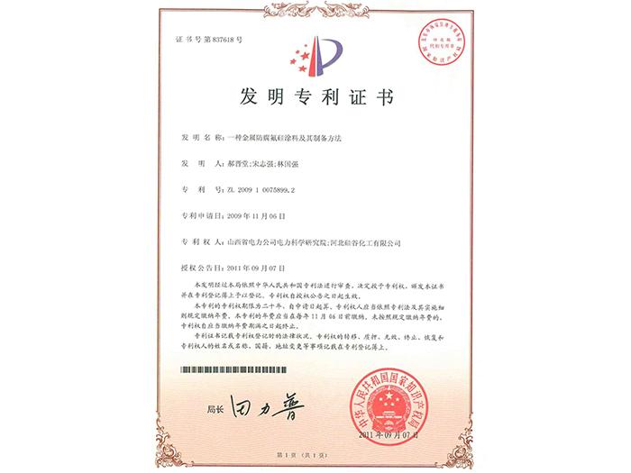 一種金屬防腐氟硅涂料及其制備方法發明專利