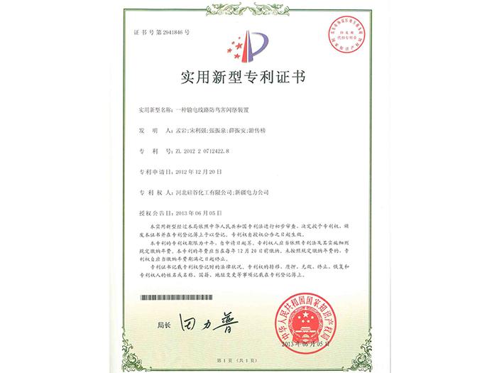 一種輸電線路防鳥害閃絡裝置實用新型專利證書