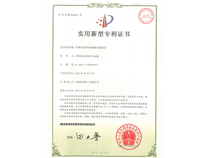 可調節的相間間隔棒安裝裝置實用新型專利證書