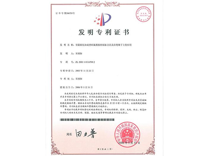 室溫硫化加成型硅氟橡膠的制備方法及在絕緣子上的應用發明專利