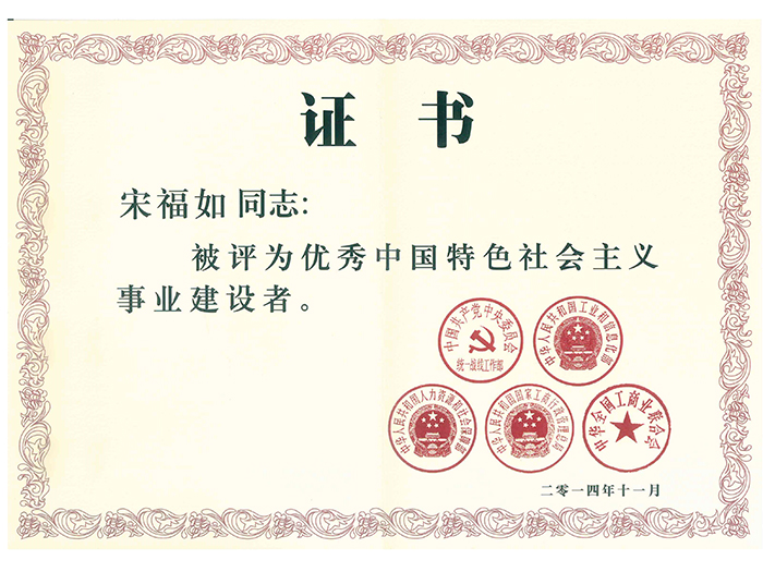 中國特色社會主義事業建設者