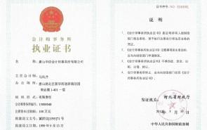 华信执业证书