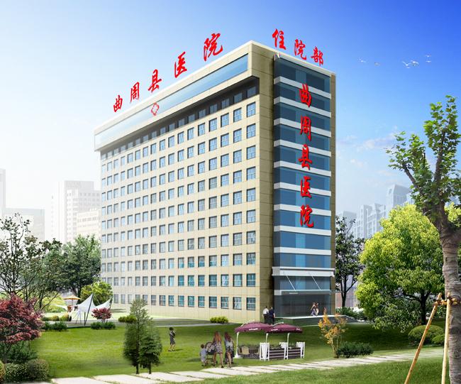 曲周县医院