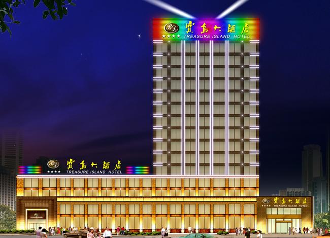 宝岛大酒店