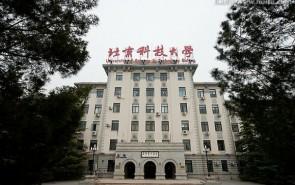 北京科技大学住宅楼