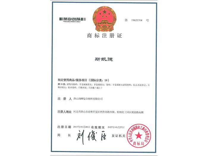 斯凯德商标注册证