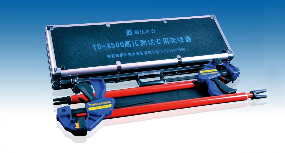 TD-X500高压测试专用架线器