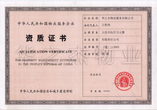 国家一级物业资质证书.jpg