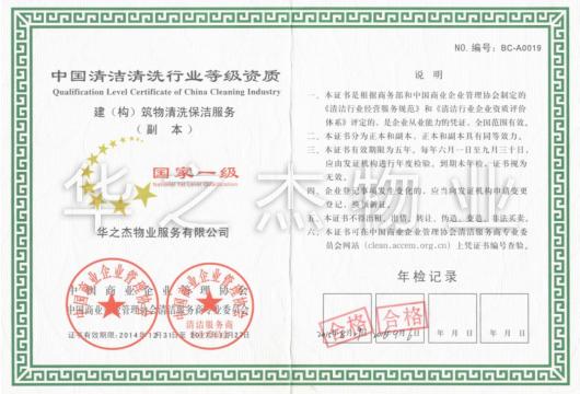 中国清洁清洗行业等级资质证书.jpg