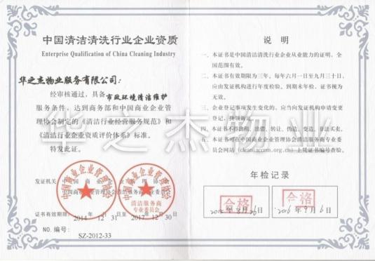 市政环境清洁维护资质证书.jpg