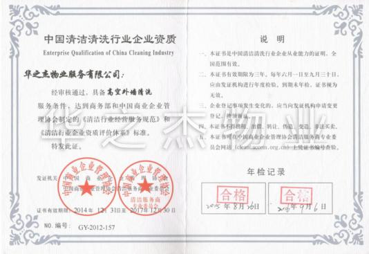 高空外墙清洗资质证书.jpg