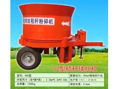 新型600稻草秆