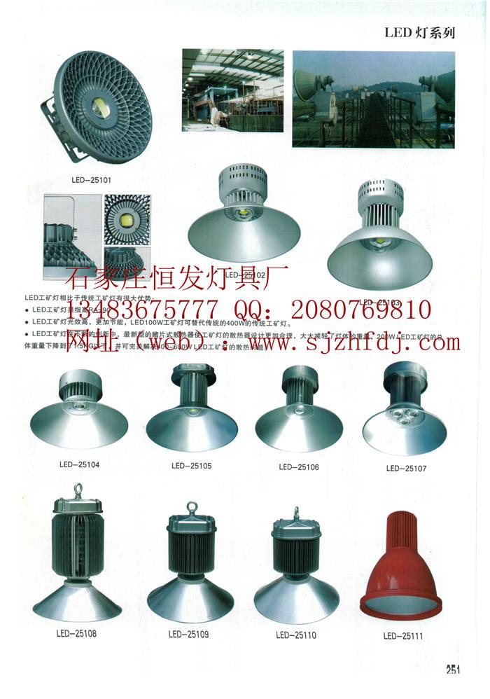 LED燈系列1.jpg
