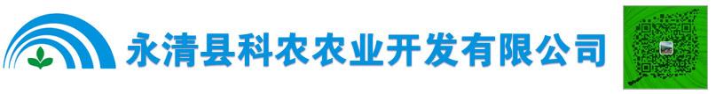 永清县科农农业开发有限公司