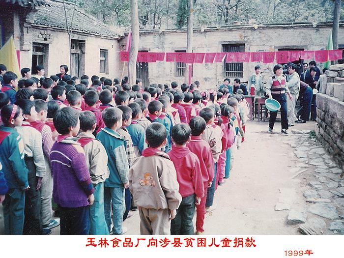 玉林食品厂向涉县贫困儿童捐款