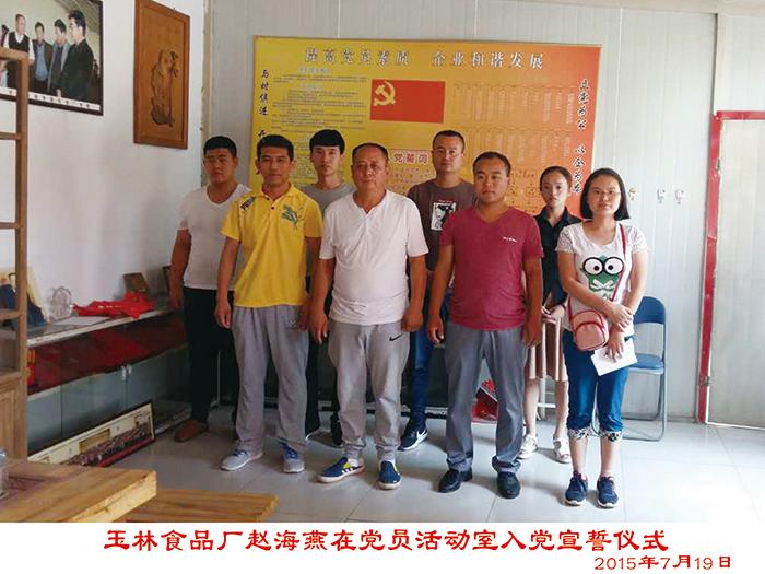 玉林食品厂赵海燕在党员活动室入党宣誓仪式
