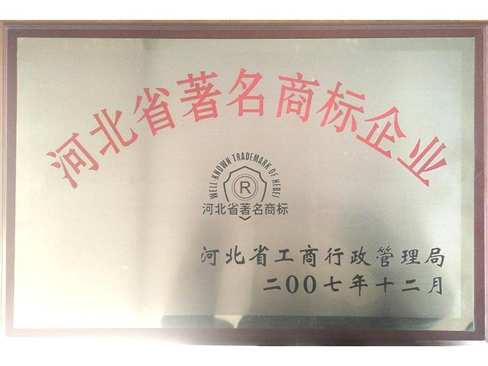 河北省著名商标2007年