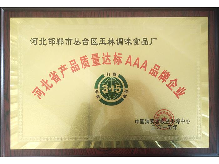 河北省产品质量达标企业