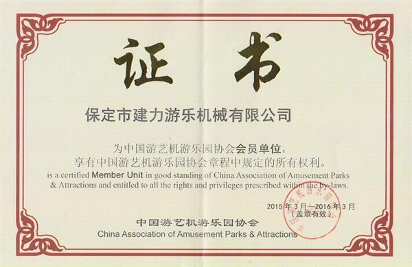 中国游艺机游乐园协会会员单位