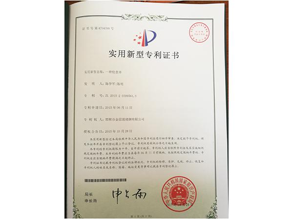 井专利证书