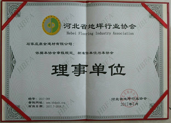 河北省地坪行业协会理事单位
